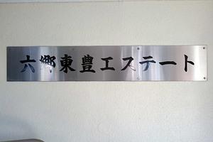 六郷東豊エステートの看板