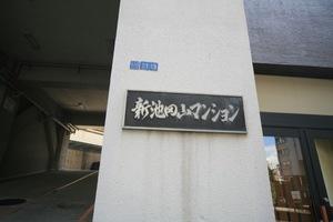 新池田山マンションの看板