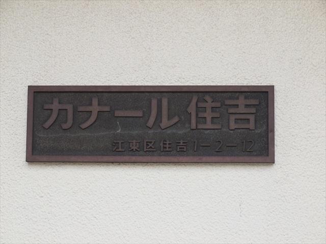 カナール住吉の看板