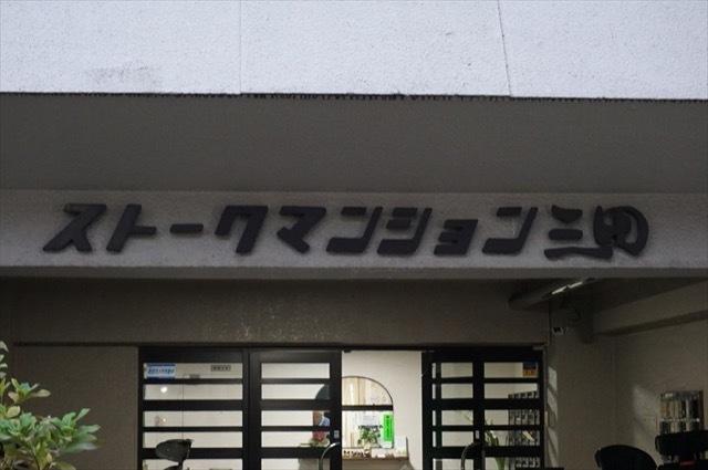 ストークマンション三田の看板