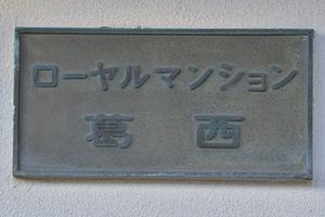 ローヤルマンション葛西の看板