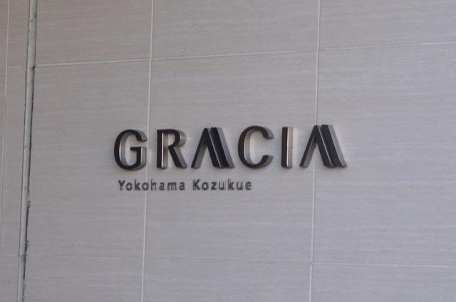 グレーシア横浜小机の看板