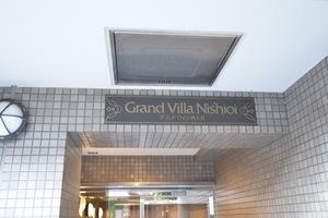 グランドヴィラ西大井の看板