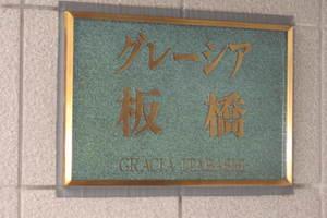 グレーシア板橋の看板