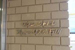 グランシャトレフェニックス小石川の看板