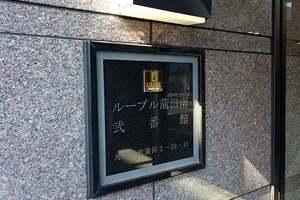 ルーブル蒲田南弐番館の看板