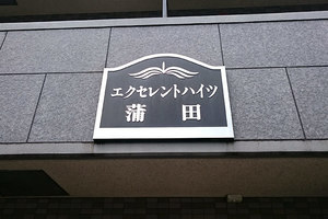 エクセレントハイツ蒲田の看板
