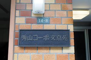 秀山コーポの看板