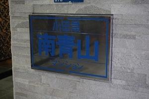 小田急南青山マンションの看板