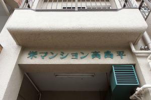 栄マンション高島平の看板