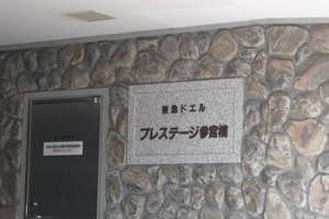 東急ドエルプレステージ参宮橋の看板