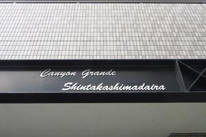 キャニオングランデ新高島平の看板