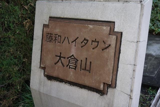 藤和ハイタウン大倉山の看板