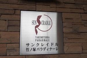 サンクレイドル竹ノ塚パラディナーレの看板
