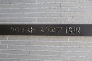 クウェストスクエア代沢の看板