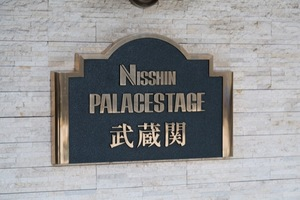 日神パレステージ武蔵関の看板