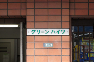 グリーンハイツ(渋谷区)の看板