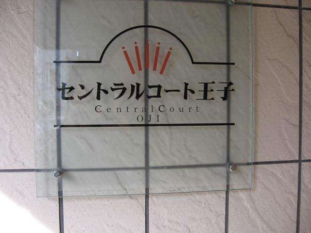セントラルコート王子の看板