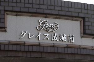 グレイス成城南の看板