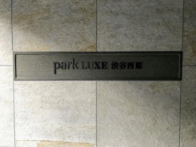 パークリュクス渋谷西原の看板