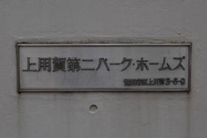 上用賀第2パークホームズの看板