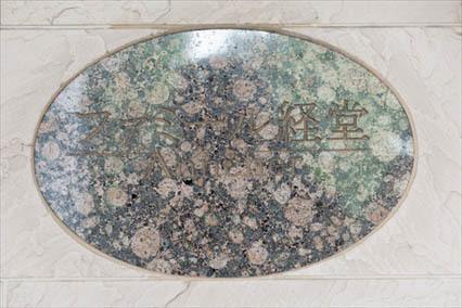 ファミール経堂アンシェールの看板