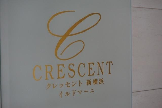 クレッセント新横浜イルドマーニの看板