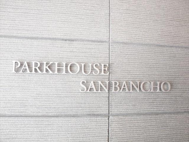 パークハウス三番町の看板