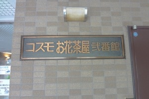 コスモお花茶屋2番館の看板