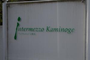 アンテルメッゾ上野毛の看板