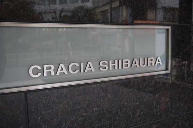 クレイシア芝浦の看板