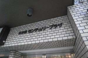 日本橋センチュリープラザの看板