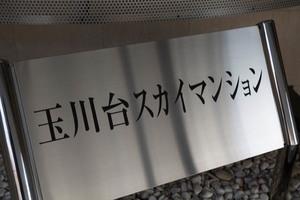 玉川台スカイマンションの看板