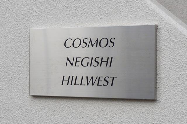 コスモ根岸ヒルウエストの看板