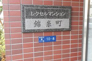 レクセルマンション錦糸町の看板