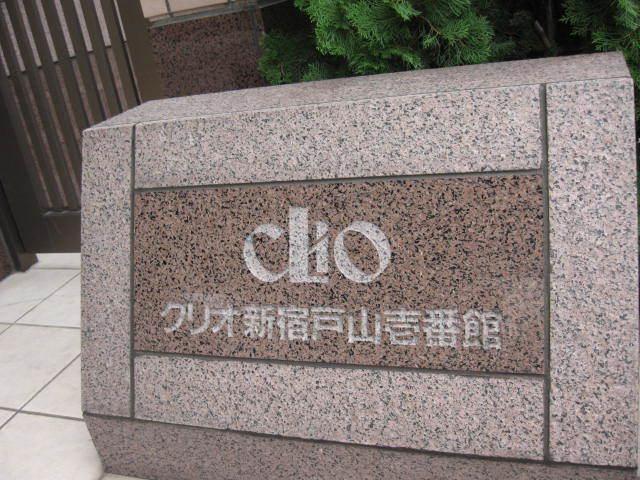 クリオ新宿戸山壱番館の看板
