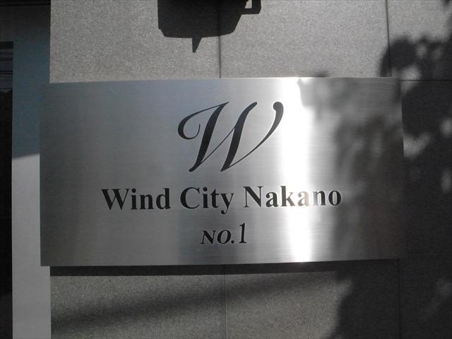 ウインドシティ中野の看板