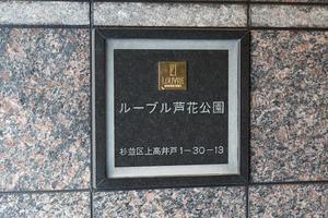 ルーブル芦花公園の看板