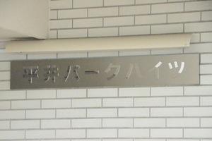 平井パークハイツの看板