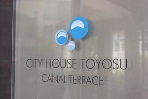 シティハウス豊洲キャナルテラスの看板