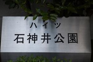 ハイツ石神井公園の看板