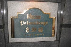 日神パレステージ東新宿イーストフォートの看板