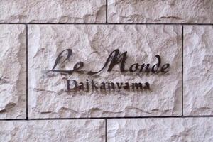 ルモンド代官山の看板