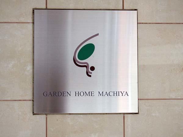ガーデンホーム町屋の看板