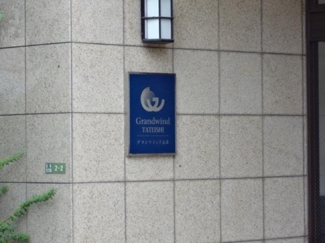 グランウインド立石の看板