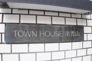 タウンハウス南青山の看板
