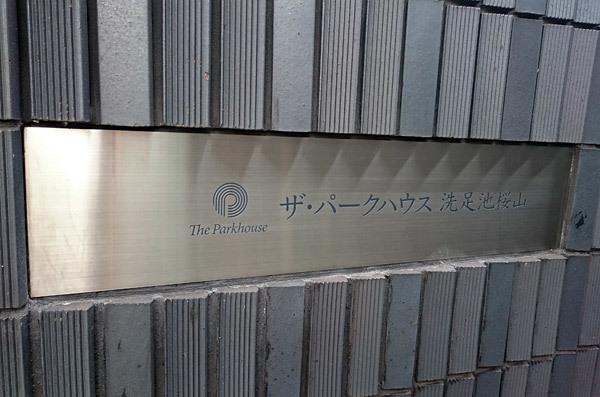 ザパークハウス洗足池桜山の看板
