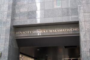 ダイナシティ新宿若松町の看板