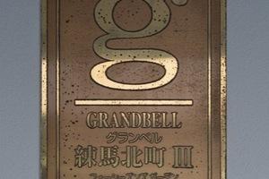 グランベル練馬北町3の看板