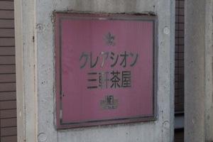 クレアシオン三軒茶屋の看板